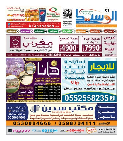 0280682be madina 20121219 by Al-Madina Newspaper - issuu