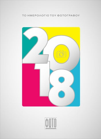 ΙΔΕΕΣ  Δραστηριότητες για την άνοια by Εκδόσεις Οσελότος - issuu 0f48e24558f