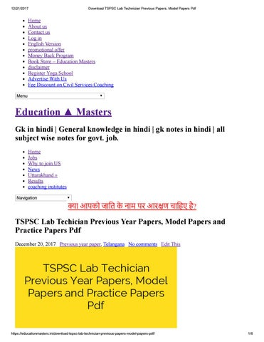 Download tspsc lab technician previous papers, model papers pdf by
