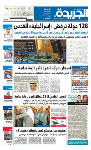 6d6ba26b6 عدد الجريدة الجمعة 22 ديسمبر2017 by Aljarida Newspaper - issuu