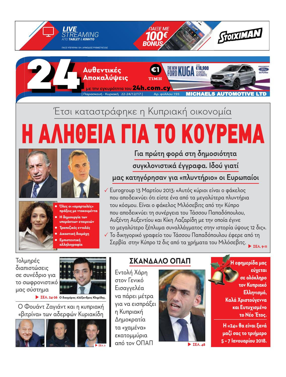 7e2c586b159 Εφημερίδα 24 - Φύλλο 193 - 22 Δεκεμβρίου 2017 by Newspaper 24 - issuu
