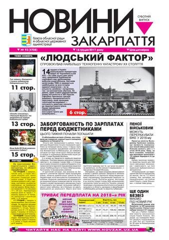 a0e172d2f883b8 Novini 16\12\2017 № 93 (4708) by Новини Закарпаття - issuu