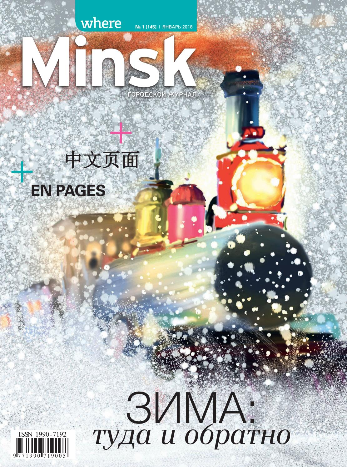 where Minsk - January 2018  146 by where Minsk - issuu 29ff697ea97