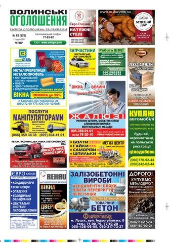 Волинські оголошення  48 (678) by Марк-Медіа - issuu f819052a26a08