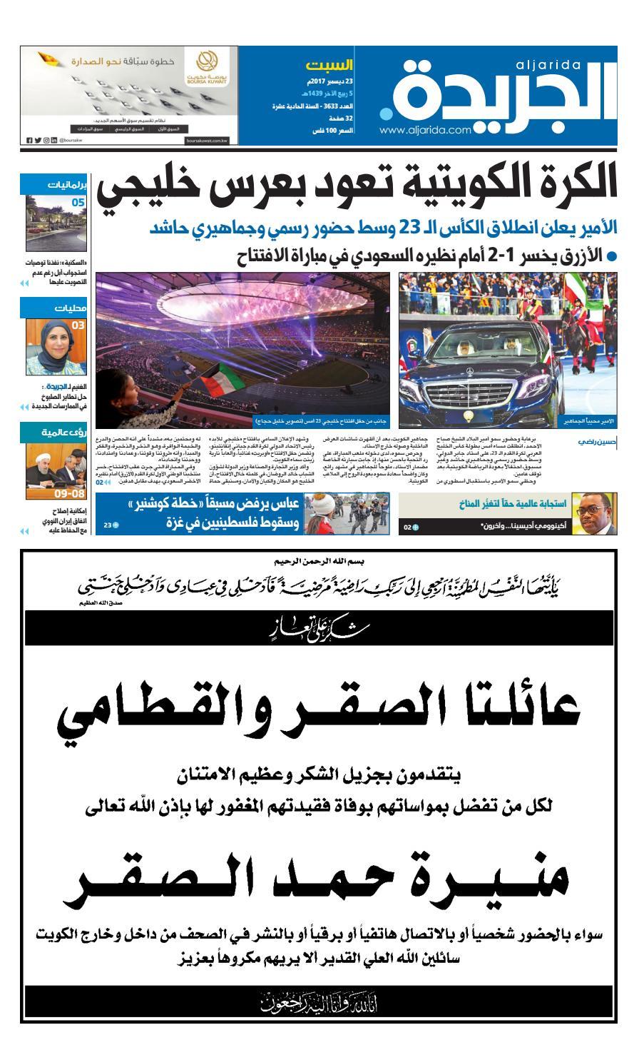9e88811e90d46 عدد الجريدة السبت 23 ديسمبر 2017 by Aljarida Newspaper - issuu