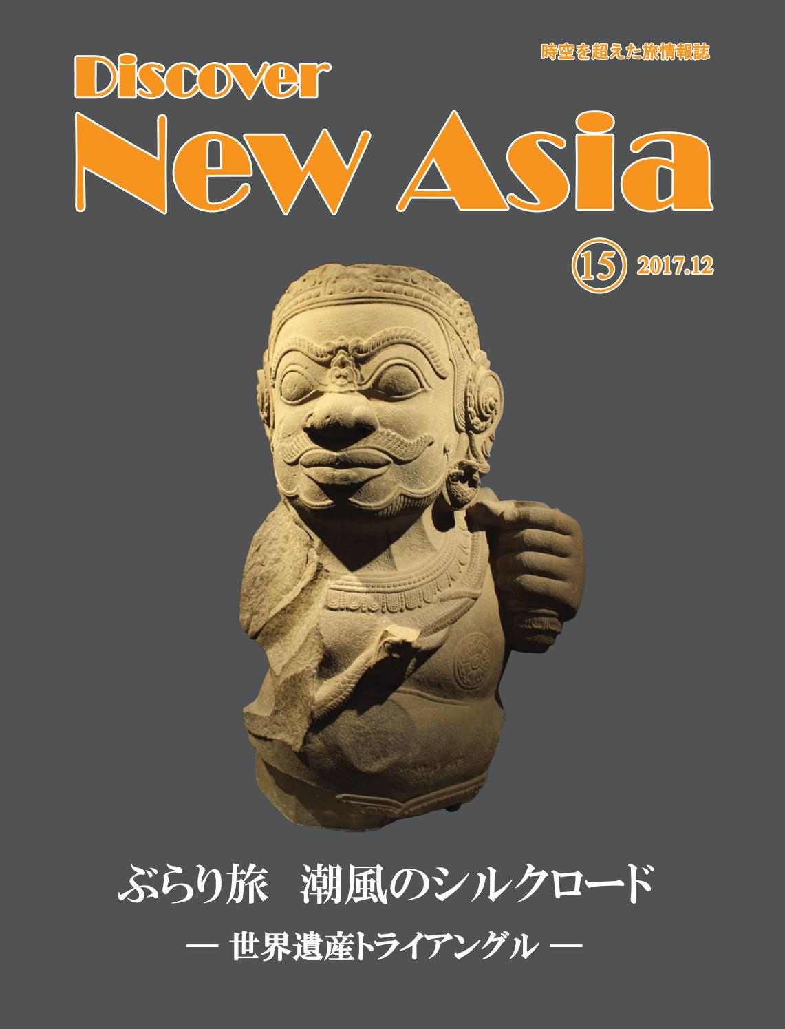 New Asia No.15 by Discover New Asia - issuu