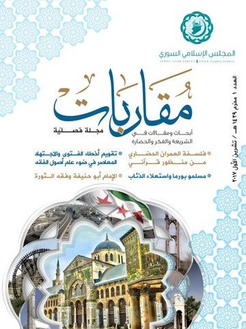 5ec310a93 مجلة مقاربات - العدد الأول by muqarbat - issuu