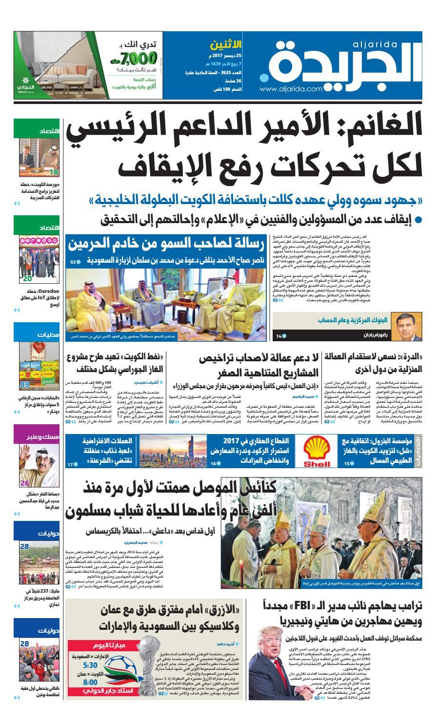 567cbafff87cc عدد الجريدة الأثنين 25 ديسمبر 2017 by Aljarida Newspaper - issuu