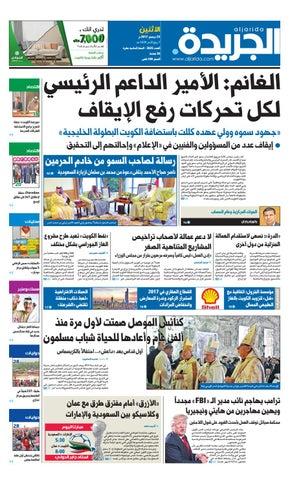 e3e6da914 عدد الجريدة الأثنين 25 ديسمبر 2017 by Aljarida Newspaper - issuu