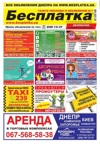 c63fbda9 Besplatka #52 Днепр by besplatka ukraine - issuu