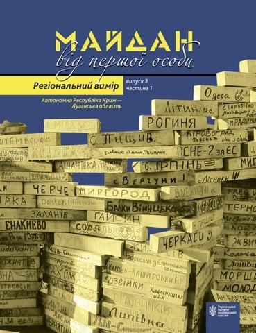 Майдан - це не лише про Київ by Український Інститут національної ... c5cc85864a346