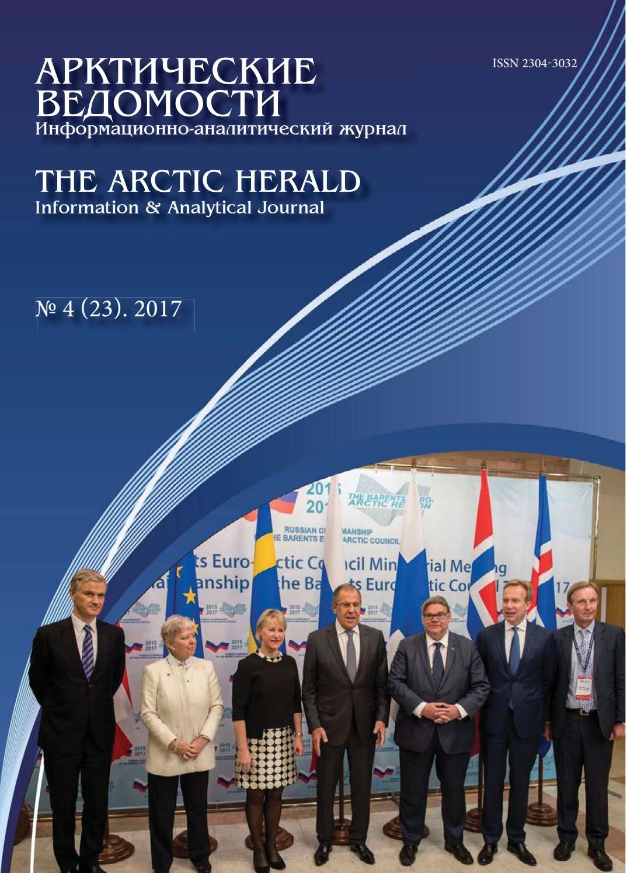 Aleksandra Silovskaya Free Porn Forum the arctic herald #4(23) 2017arctic herald - issuu
