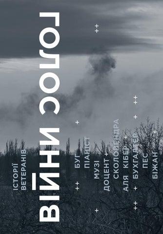 Голос Війни  історії ветеранів by Internews Ukraine - issuu caabd61e9b4fc