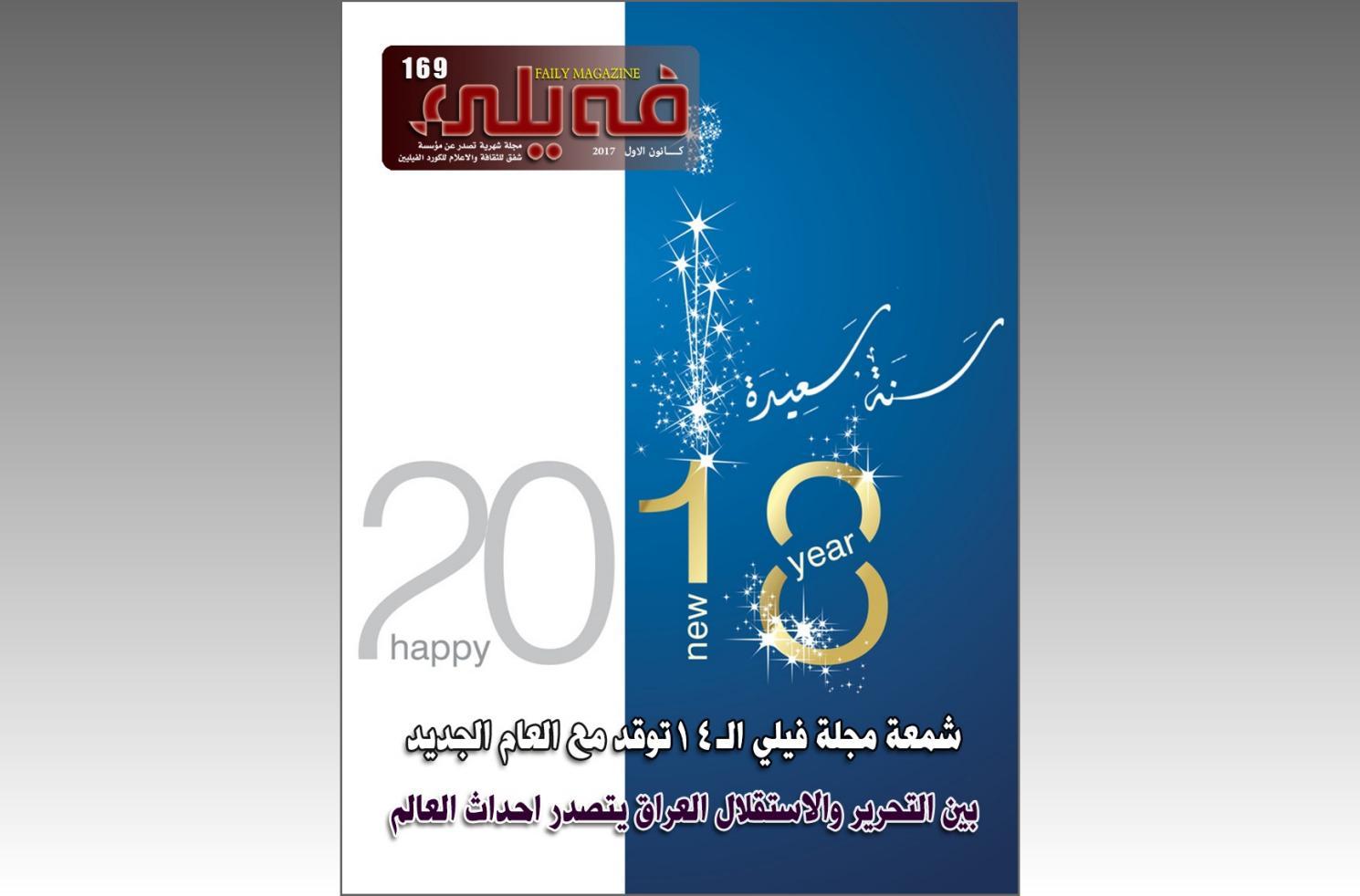 641bbed430233 العدد التاسع والسـتون بعد المــائة من مجلة فيلي by shafaaq media - issuu