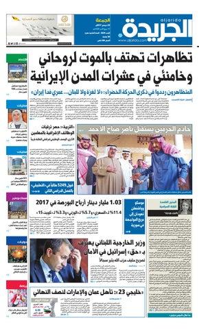 bbbb0aa82 عدد الجريدة الجمعة 29 ديسمبر2017 by Aljarida Newspaper - issuu