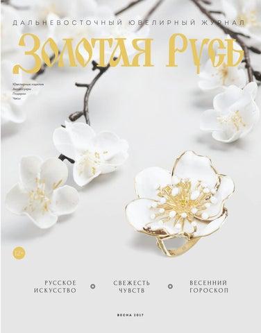 578600c1d386 № 14 Весна 2017 by Дальневосточный ювелирный журнал
