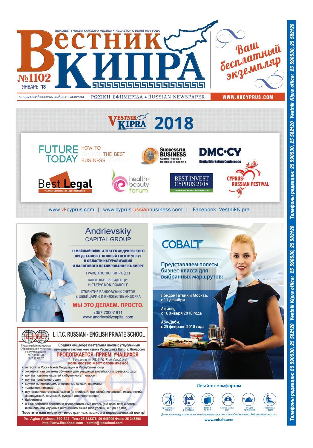 d10e3027d3e Вестник Кипра №1102 by Вестник Кипра - issuu