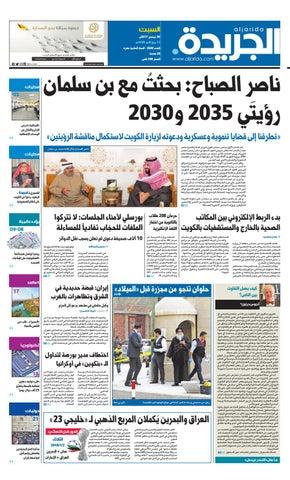4852b1b3ede81 عدد الجريدة السبت 9 ديسمبر 2017 by Aljarida Newspaper - issuu
