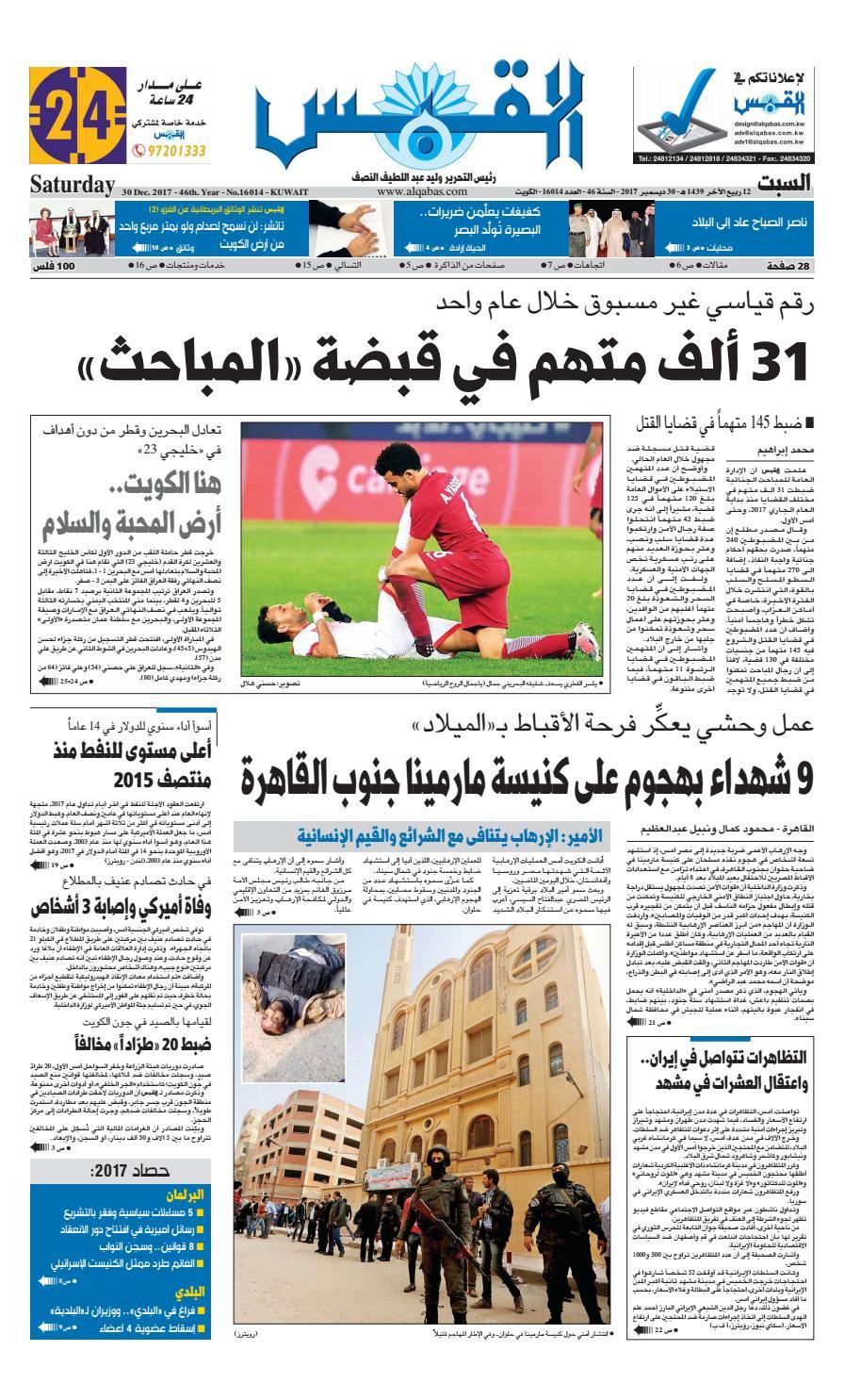 القبس عدد السبت 30 ديسمبر 2017 by AlQabas - issuu