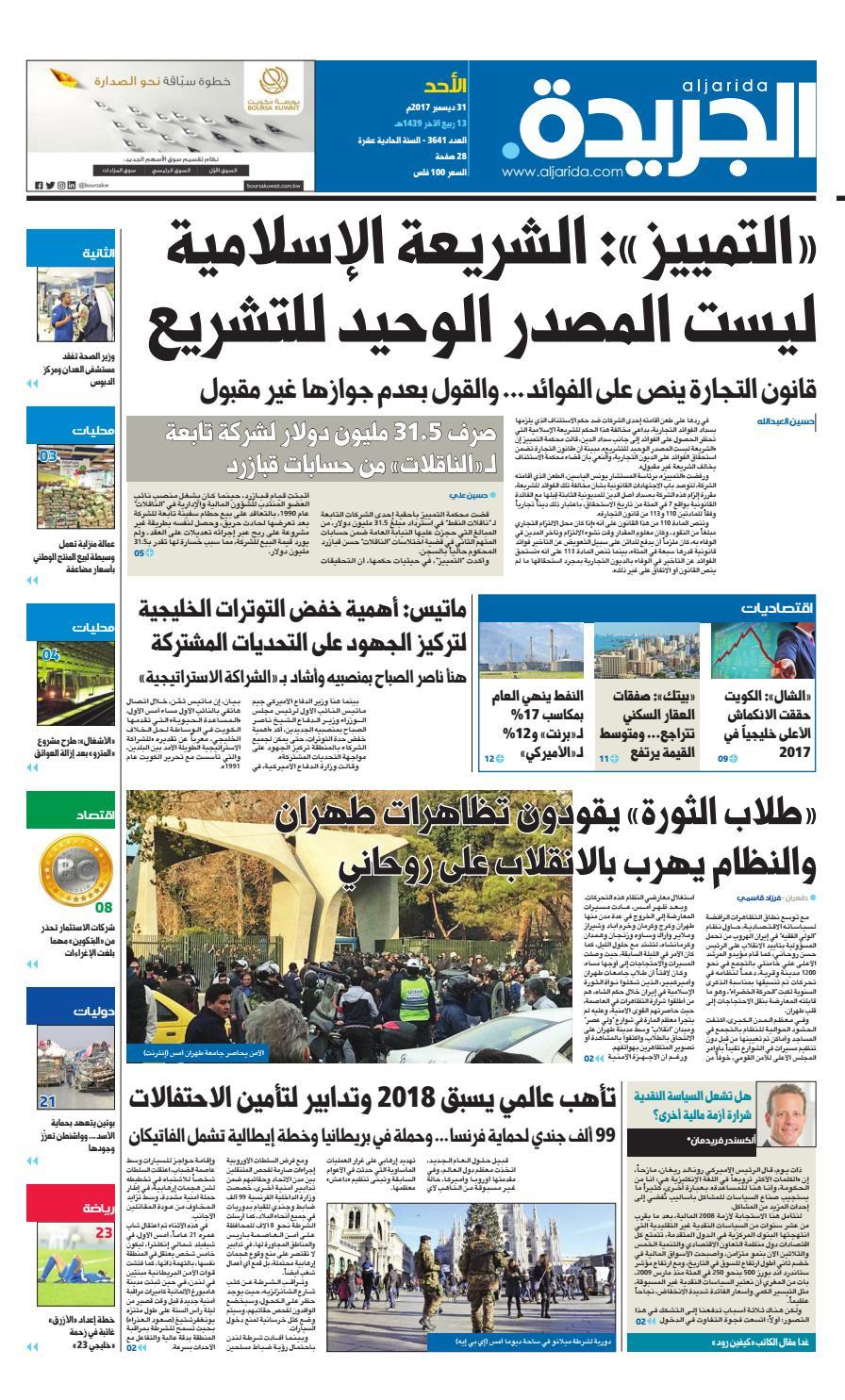 d25a06e43 عدد الجريدة الأحد 31 ديسمبر 2017 by Aljarida Newspaper - issuu
