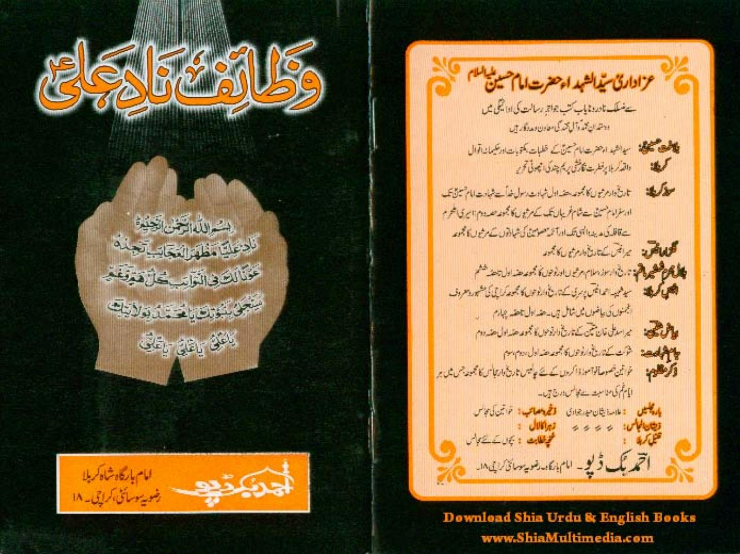 wazaif e nad e ali  a s  by books