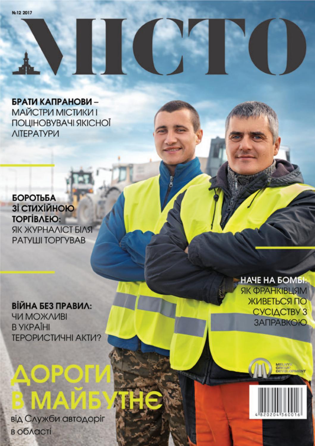 Журнал МІСТО № 12 by Юлія - issuu 2de1085a599f0