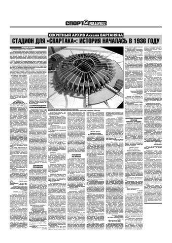 Секретный архив акселя вартяняна by Sergey Chursa - issuu a428bb81ddb