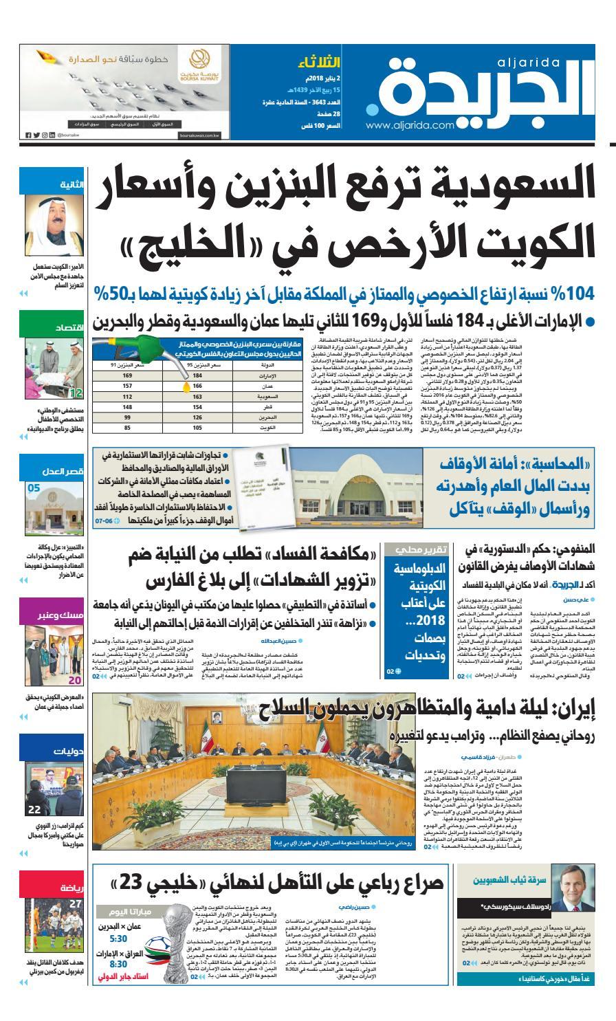 a99ef002ac750 عدد الجريدة الثلاثاء 02 يناير 2018 by Aljarida Newspaper - issuu