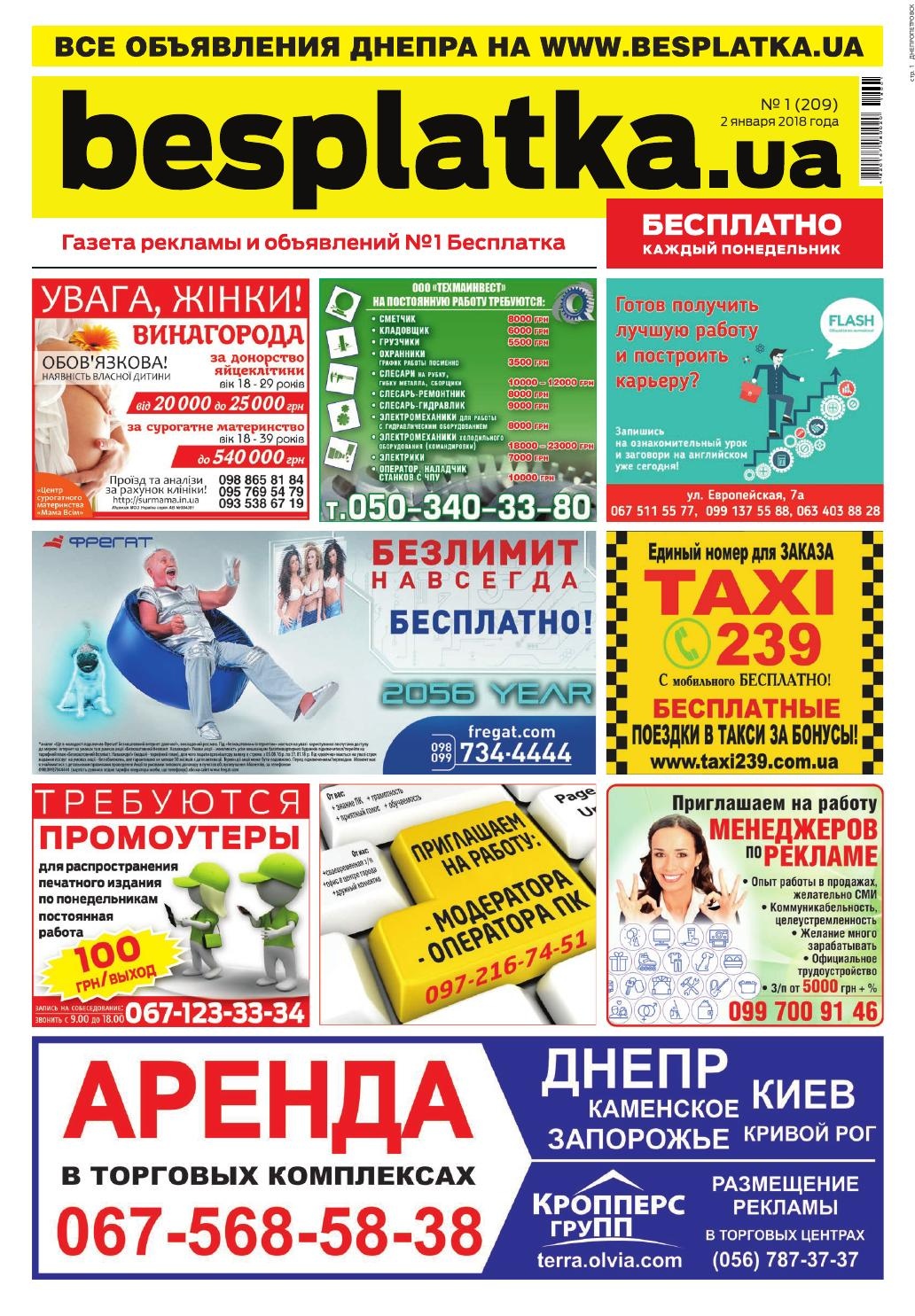 86c6994c304f Besplatka #1 Днепр by besplatka ukraine - issuu