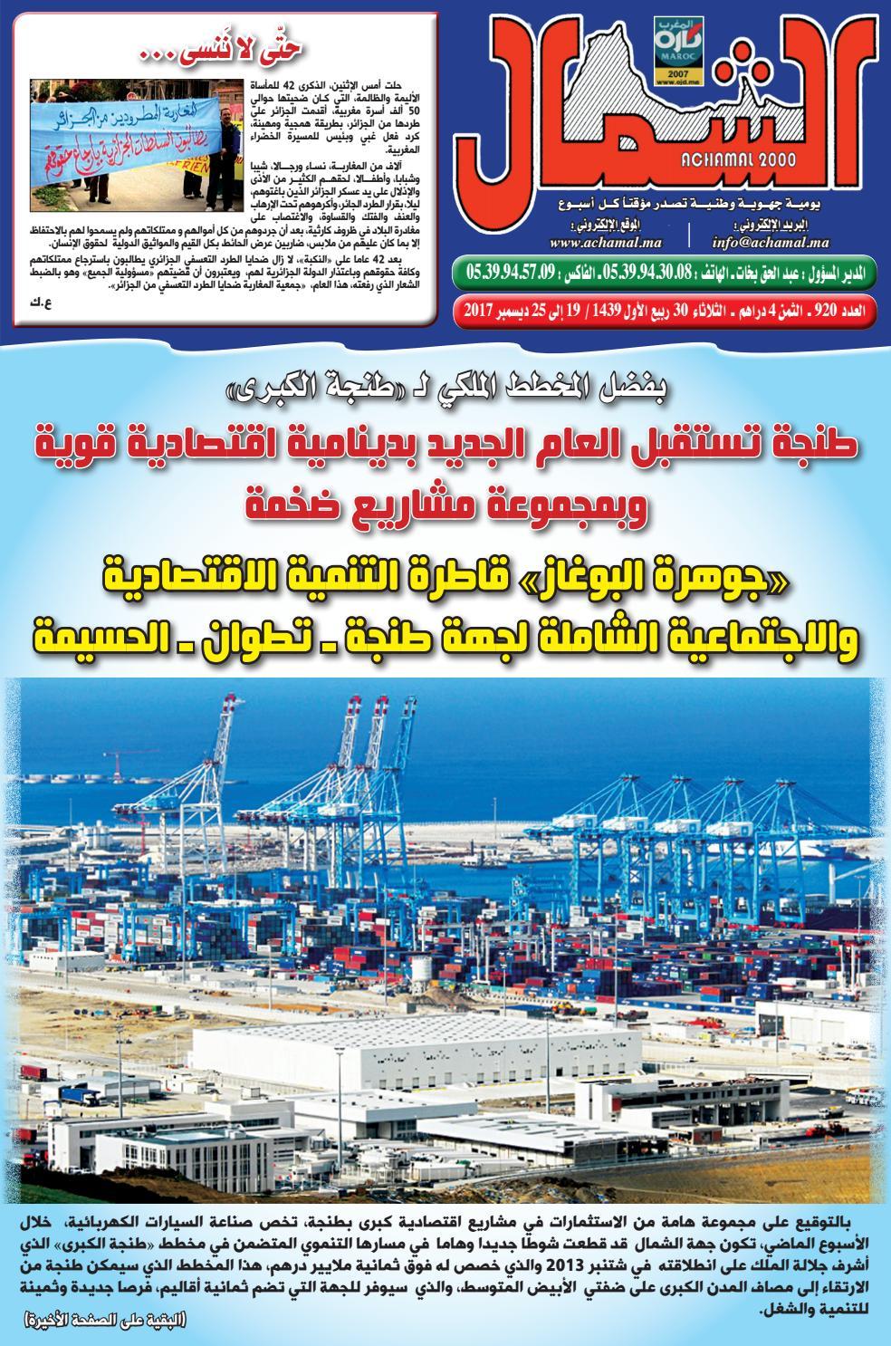 1ae08b46a Achamal n° 920 le 19 décembre 2017 by Journal Achamal - issuu