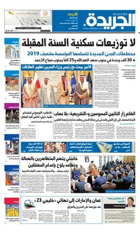 a816c1a94 عدد الجريدة الأربعاء 03 يناير 2018 by Aljarida Newspaper - issuu