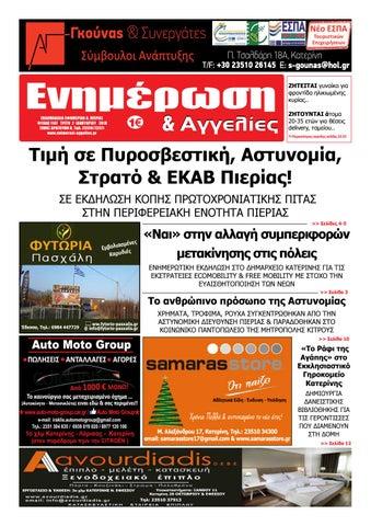 Enimerosi 1147 by Ενημέρωση   Αγγελίες - issuu 12d484c43e3