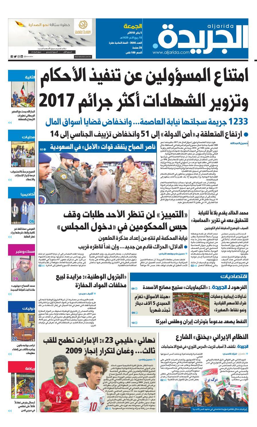 fea4794f4 عدد الجريدة الجمعة 05 يناير 2018 by Aljarida Newspaper - issuu