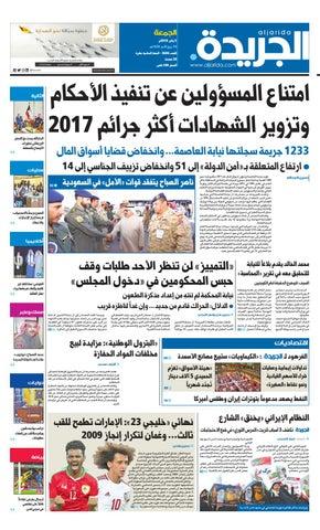 0563e9e343ebe عدد الجريدة الجمعة 05 يناير 2018 by Aljarida Newspaper - issuu