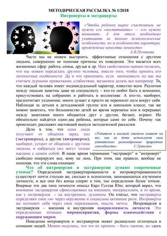 артур гейтс-психология воспитания txt