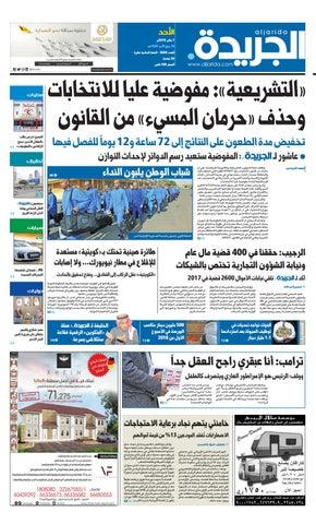 a946912fb عدد الجريدة الأحد 07 يناير 2018 by Aljarida Newspaper - issuu