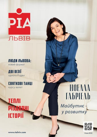 РІА Львів №11 (січень 2018) by РІА Львів - issuu f85d156eebb1c