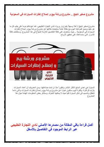 2cd383622c03d  مشروع صغير ناجح .. مشروع ورشة بيع و إصالح إطارات السيارات في السعودية