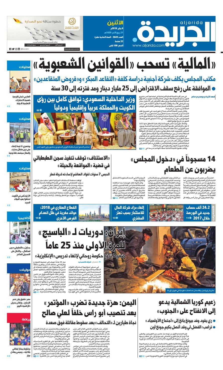 eadeba32f عدد الجريدة الأثنين 08 يناير 2018 by Aljarida Newspaper - issuu