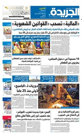 8e8f172182f57 عدد الجريدة الأثنين 08 يناير 2018 by Aljarida Newspaper - issuu