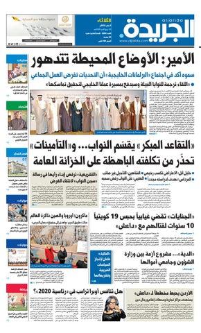 c38dbc9c28410 عدد الجريدة 9 يناير 2018 by Aljarida Newspaper - issuu