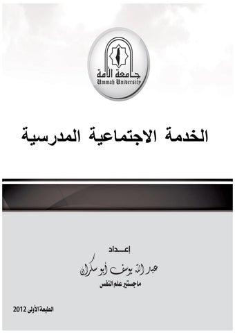 تحميل كتاب الخدمة الاجتماعية في المجال المدرسي pdf