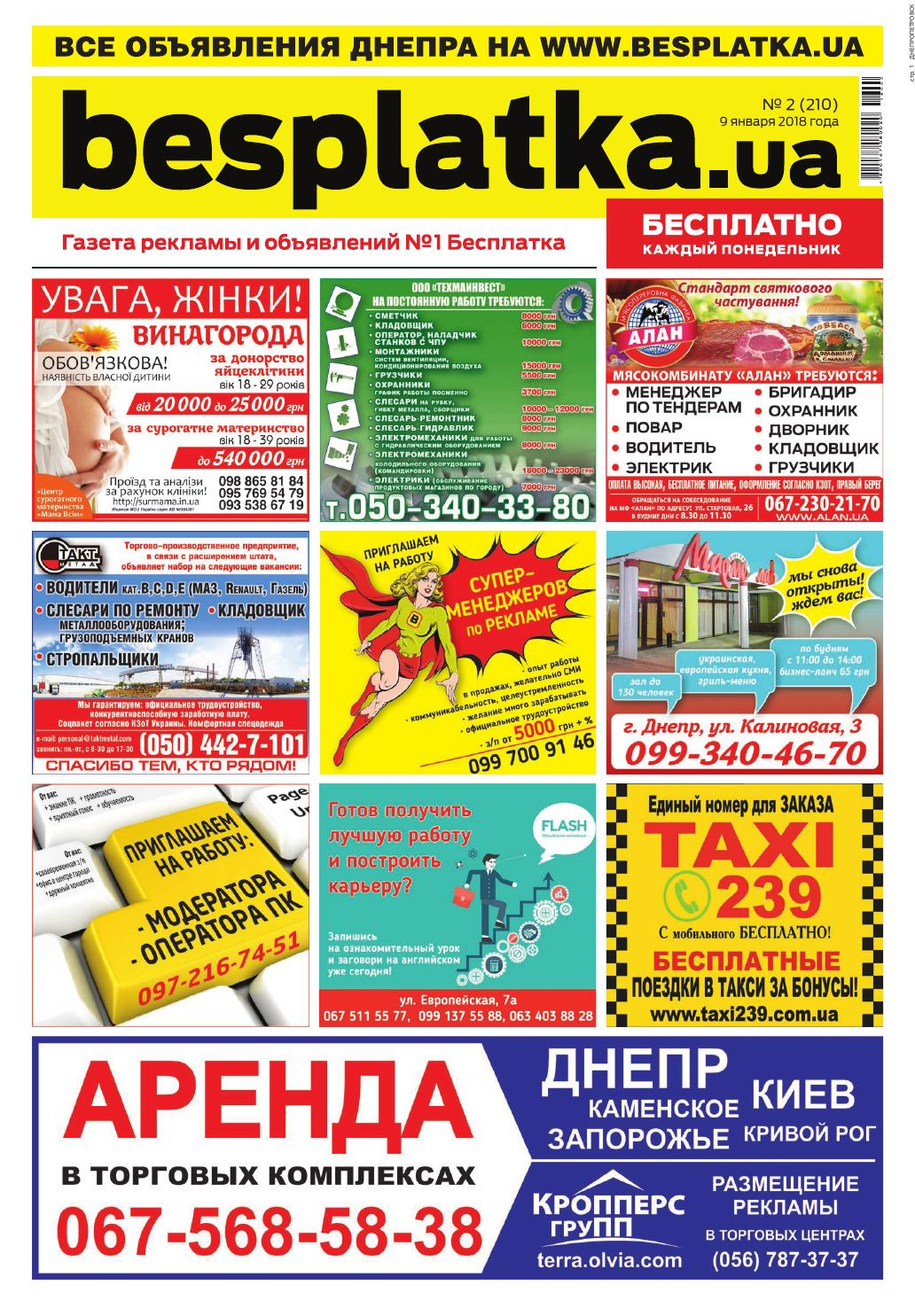 85fac8e15997e Besplatka #2 Днепр by besplatka ukraine - issuu