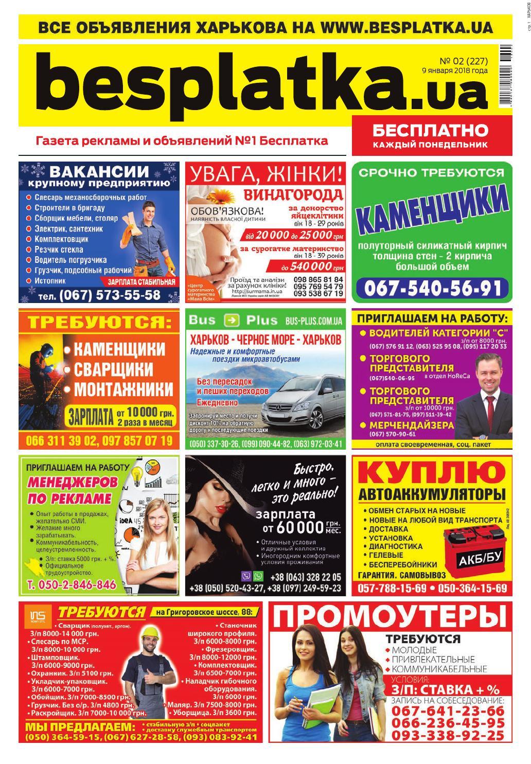 Besplatka  2 Харьков by besplatka ukraine - issuu 53a61236429