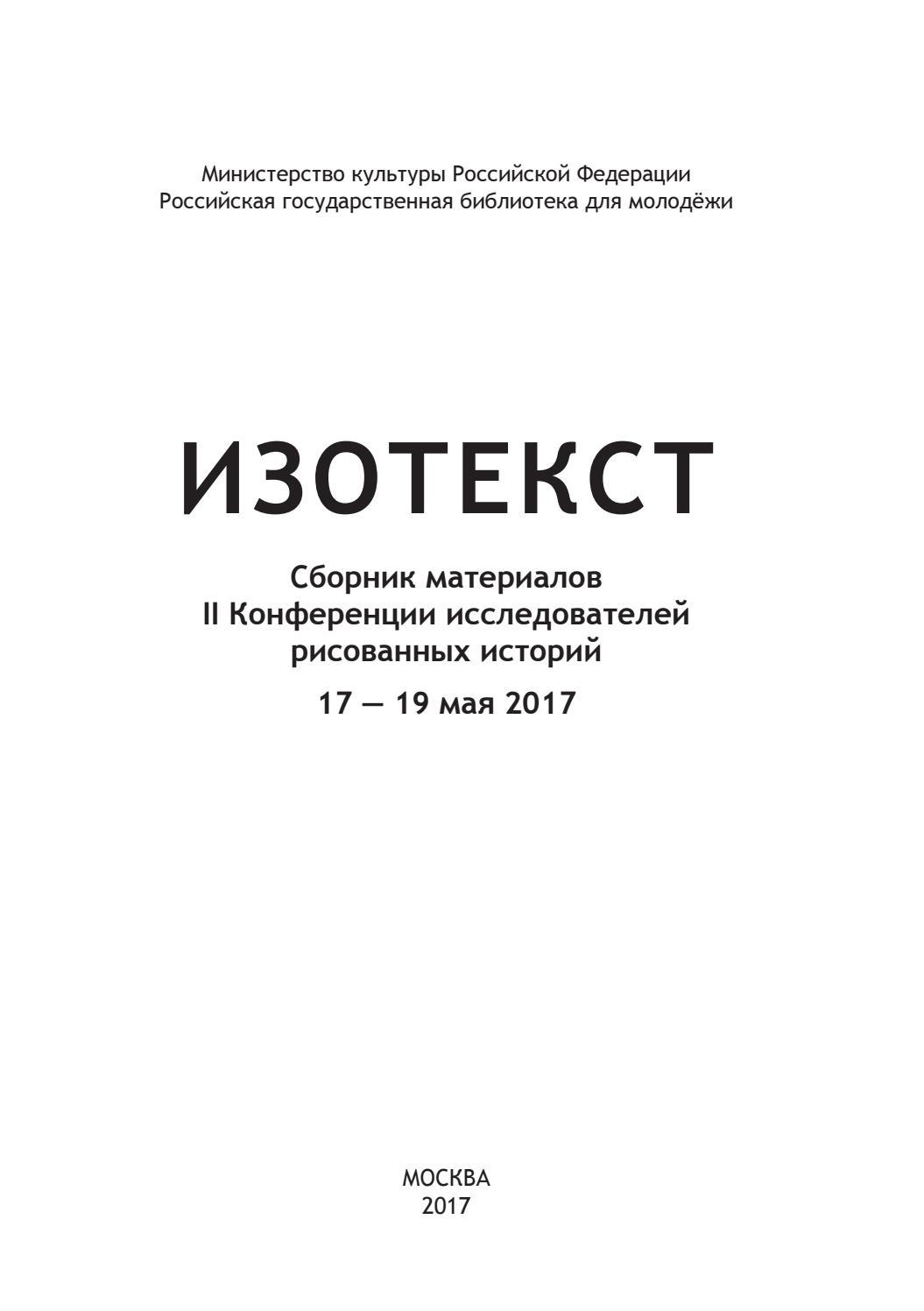 Western Economic Game Comic Вестерн Экономическая Игра Комикс in Russian