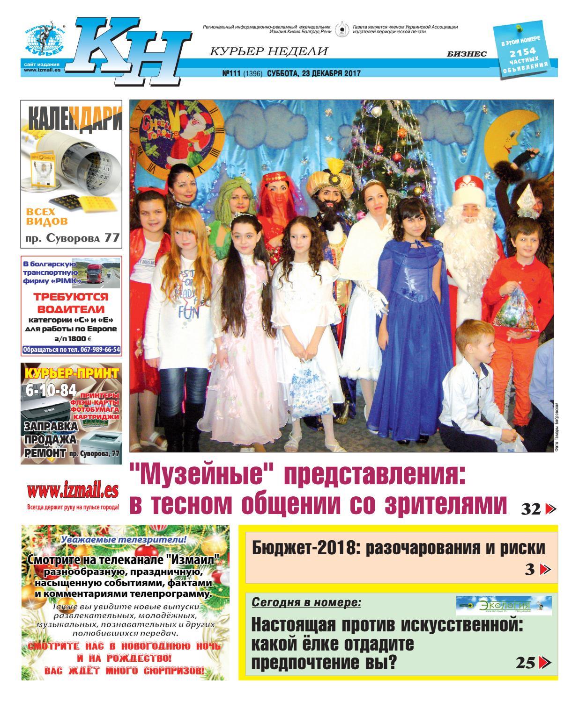 ffa558035756 КН №111 за 23 декабря by Издательский дом