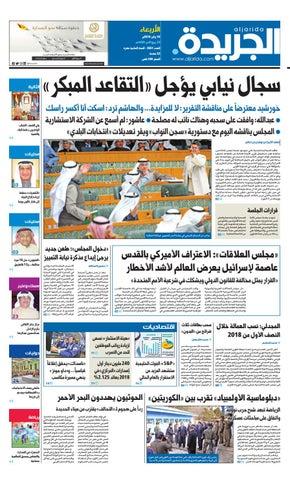 5be3abe159bf9 عدد الجريدة الاربعاء 10 يناير 2018 by Aljarida Newspaper - issuu