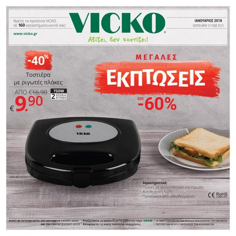 Prosfores vicko 08012018 by prosfores-fylladia.gr - issuu bca341b075c