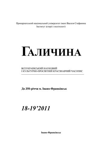 Galychyna 2011 18 19 by RU3006SLAN - issuu e87dca740a873
