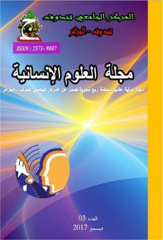fe82d34b0159c العدد الثالث لمجلة العلوم الإنسانية للمركز الجامعي تندوف by د.مراد ...